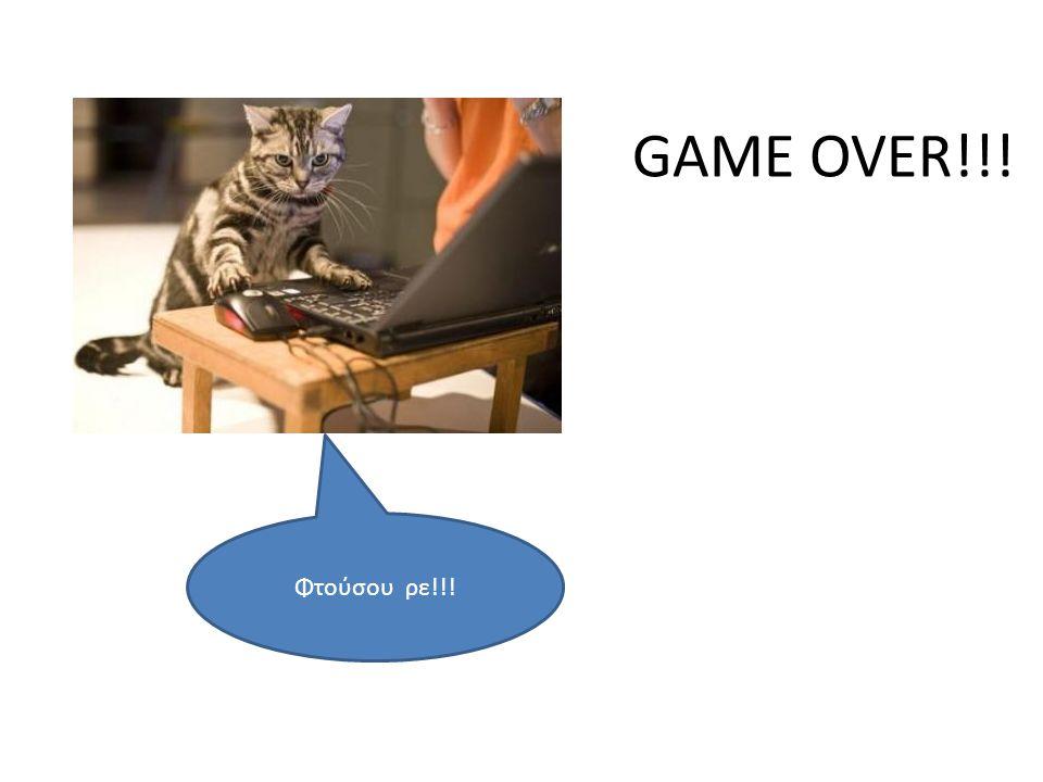 GAME OVER!!! Φτούσου ρε!!!
