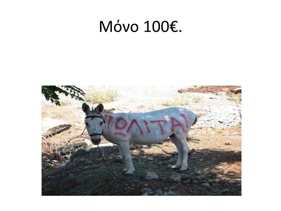Μόνο 100€.