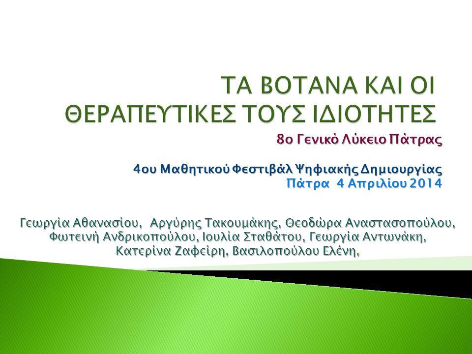 8o Γενικό Λύκειο Πάτρας 4ου Μαθητικού Φεστιβάλ Ψηφιακής Δημιουργίας Πάτρα 4 Απριλίου 2014 Γεωργία Αθανασίου, Αργύρης Τακουμάκης, Θεοδώρα Αναστασοπούλο