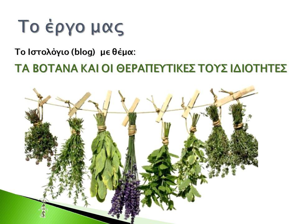 ΤΑ ΒΟΤΑΝΑ ΚΑΙ ΟΙ ΘΕΡΑΠΕΥΤΙΚΕΣ ΤΟΥΣ ΙΔΙΟΤΗΤΕΣ 8ου ΓΕΛ Πάτρας) Λύκειο Σολέας - Lyceum Soleas, Ευρύχου (Κύπρος) και υλοποιήθηκε στα μάθημα « ΠΟΛΥΜΕΣΑ ΔΊΚΤΥΑ» της Γ' Λυκείου  Ο δικτυακός αυτός τόπος δημιουργήθηκε στα πλαίσια του προγράμματος etwinning με τίτλο ΤΑ ΒΟΤΑΝΑ ΚΑΙ ΟΙ ΘΕΡΑΠΕΥΤΙΚΕΣ ΤΟΥΣ ΙΔΙΟΤΗΤΕΣ σε συνεργασία του σχολείου μας (8ου ΓΕΛ Πάτρας) με το Λύκειο Σολέας - Lyceum Soleas, Ευρύχου (Κύπρος) και υλοποιήθηκε στα μάθημα « ΠΟΛΥΜΕΣΑ ΔΊΚΤΥΑ» της Γ' Λυκείου