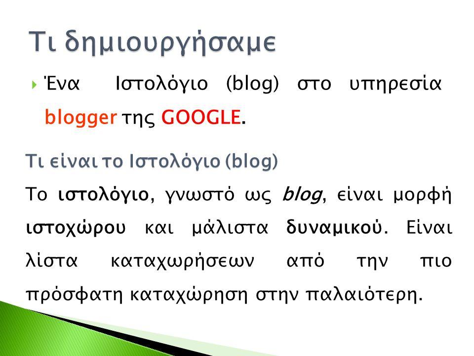  Ένα Ιστολόγιο (blog) στο υπηρεσία blogger της GOOGLE. Τι είναι το Ιστολόγιο (blog) To ιστολόγιο, γνωστό ως blog, είναι μορφή ιστοχώρου και μάλιστα δ