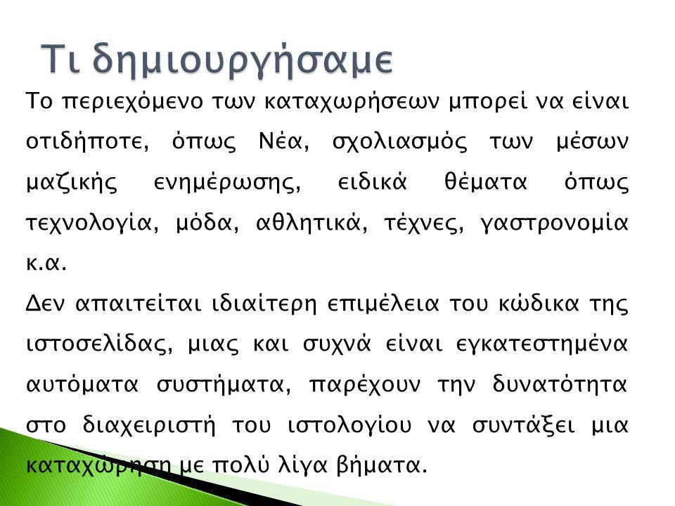  Αναρτήσαμε υλικό με θέμα τα «βότανα και τις θεραπευτικές τους ιδιότητες»  Το υλικό αναζητήθηκε στο διαδίκτυο, αξιολογήθηκε και δημοσιεύτηκε, αναφέροντας πάντα τη πηγή προέλευσης  Επίσης αναρτήθηκε υλικό το οποίο είχε σταλεί από τους Κυπρίους συμμαθητές μας.
