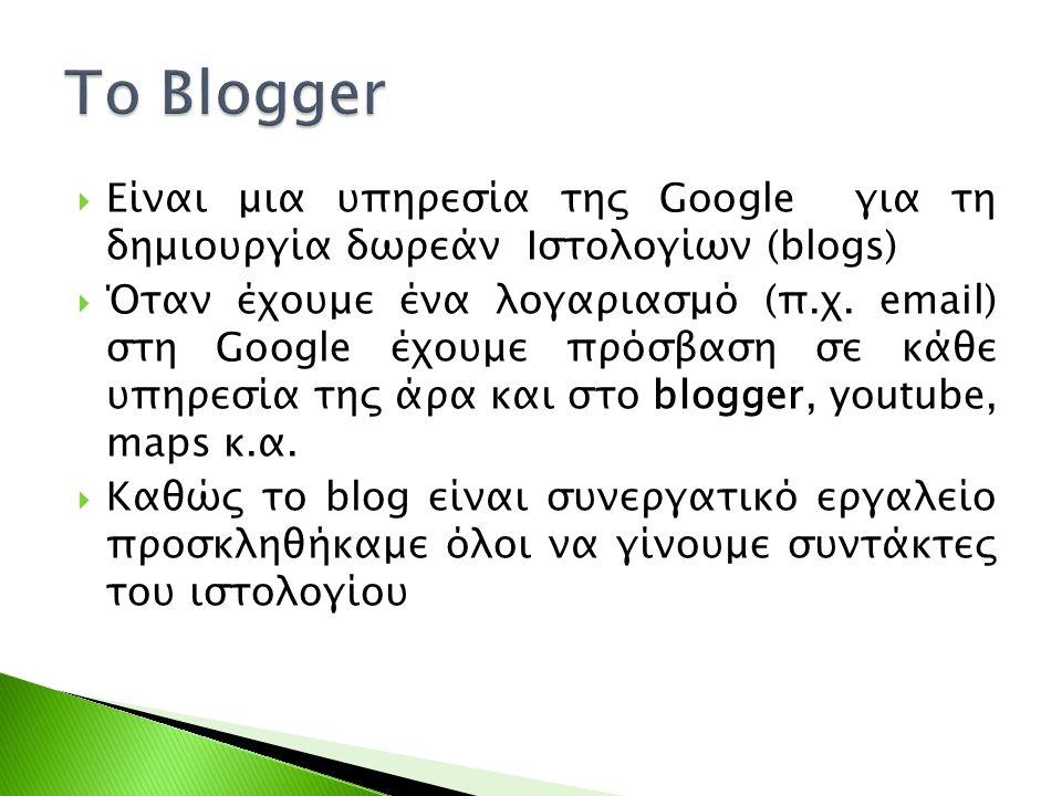 ΔΗΜΙΟΥΡΓΙΑ ΝΕΟΥ ΙΣΤΟΛΟΓΙΟΥ  Σύνδεση στο Blogger και ΔΗΜΙΟΥΡΓΙΑ ΝΕΟΥ ΙΣΤΟΛΟΓΙΟΥ Δώσαμε το τίτλο Δώσαμε την επιθυμητή διεύθυνση και ελέγχθηκε η διαθεσιμότητα της Επιλέξαμε ένα πρότυπο Και Δημιουργία νέου ιστολογίου
