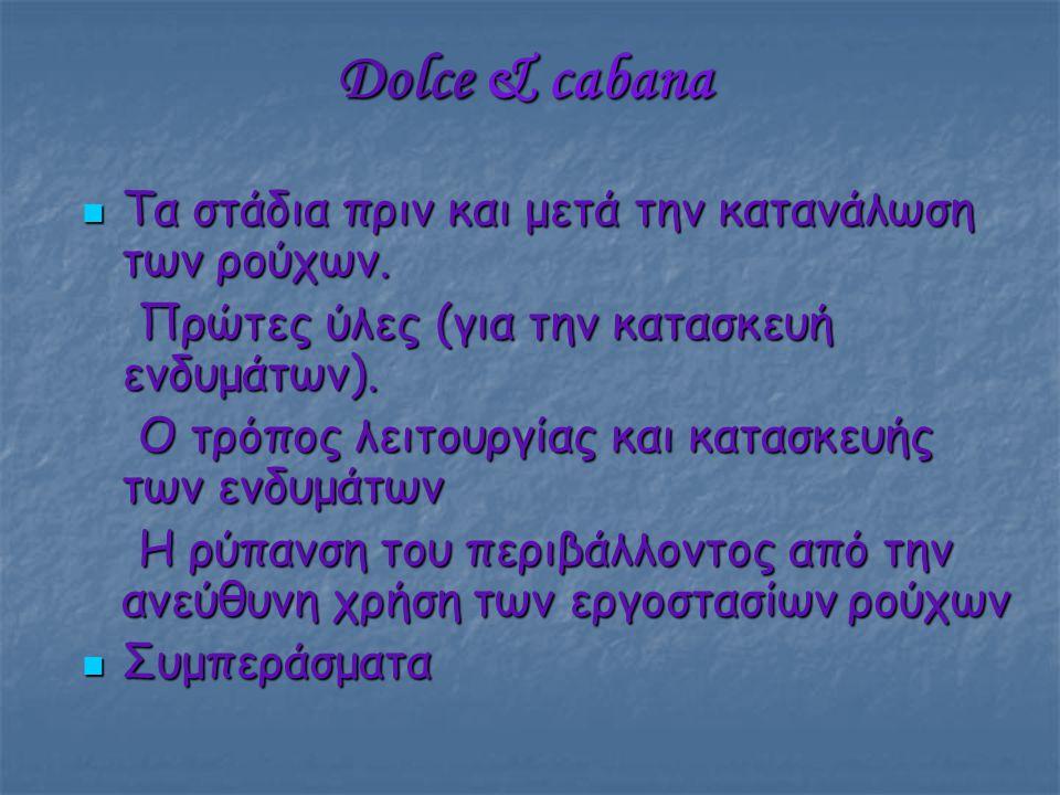 Dolce & cabana  Τα στάδια πριν και μετά την κατανάλωση των ρούχων. Πρώτες ύλες (για την κατασκευή ενδυμάτων). Πρώτες ύλες (για την κατασκευή ενδυμάτω