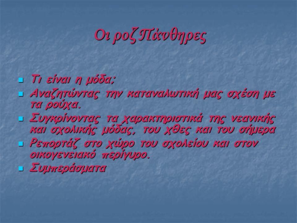 Οι Στρουμφίτες και ο μπάρμπα Στρούμφ  Η ενδυμασία στην Ελλάδα τον 19ο αιώνα  Η μόδα στην Ευρώπη τον 19ο αιώνα (ανά δεκαετία  Το γυναικείο πρότυπο ομορφιάς (νευρική ανορεξία).