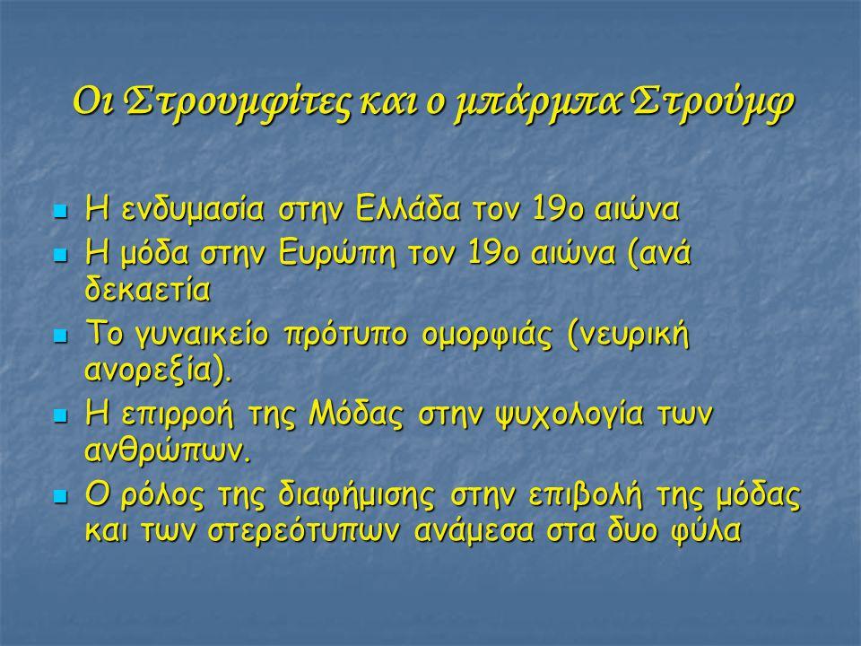 Οι Στρουμφίτες και ο μπάρμπα Στρούμφ  Η ενδυμασία στην Ελλάδα τον 19ο αιώνα  Η μόδα στην Ευρώπη τον 19ο αιώνα (ανά δεκαετία  Το γυναικείο πρότυπο ο