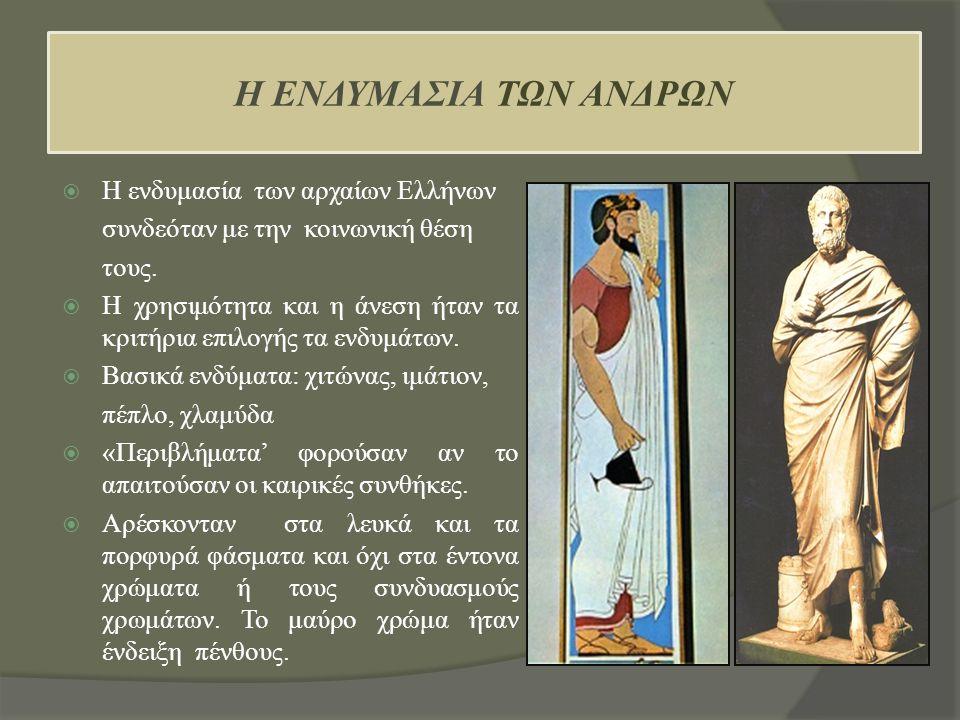 H ΕΝΔΥΜΑΣΙΑ ΤΩΝ ΑΝΔΡΩΝ  Η ενδυμασία των αρχαίων Ελλήνων συνδεόταν με την κοινωνική θέση τους.