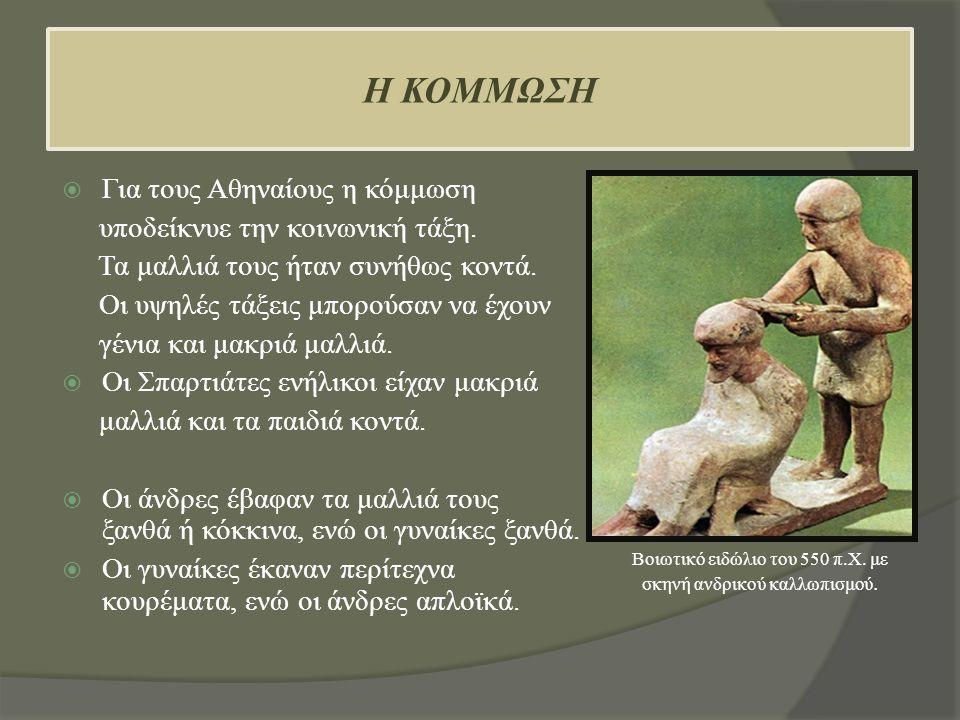 Η ΚΟΜΜΩΣΗ  Για τους Αθηναίους η κόμμωση υποδείκνυε την κοινωνική τάξη.