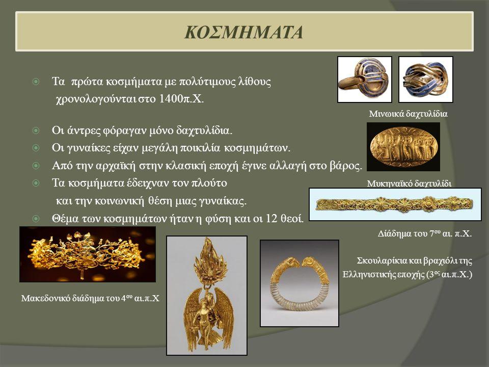 Πολλά αντικείμενα καλλωπισμού βρέθηκαν στο Δίον, στα μινωικά και μυκηναϊκά ανάκτορα, σε ανδρικούς και γυναικείους τάφους.
