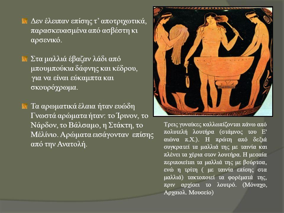 ΜΟΔΑ ΚΑΙ ΙΔΕΟΛΟΓΙΑ  Η αρχαία ελληνική Μόδα σχετιζόταν με την ιδεολογία του μέτρου.