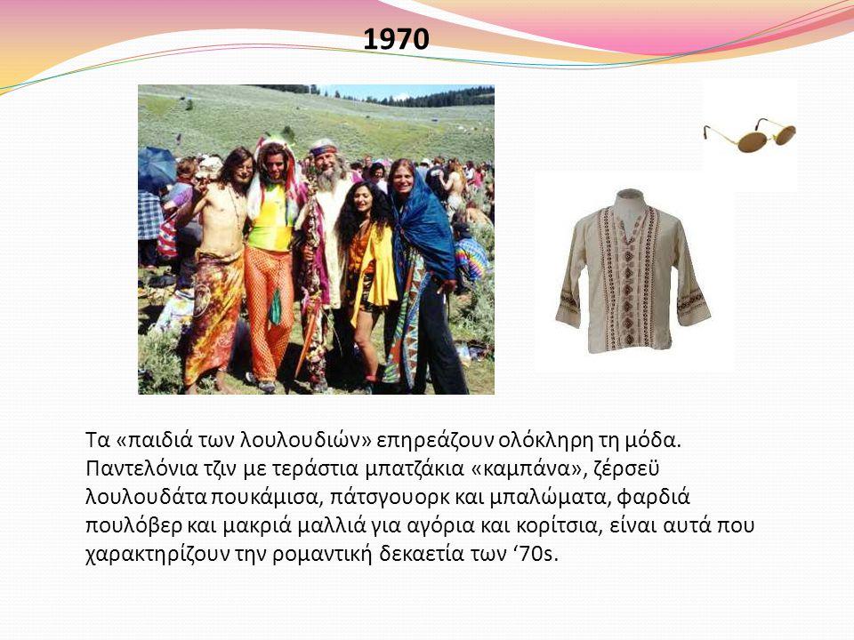 1970 Τα «παιδιά των λουλουδιών» επηρεάζουν ολόκληρη τη μόδα. Παντελόνια τζιν με τεράστια μπατζάκια «καμπάνα», ζέρσεϋ λουλουδάτα πουκάμισα, πάτσγουορκ