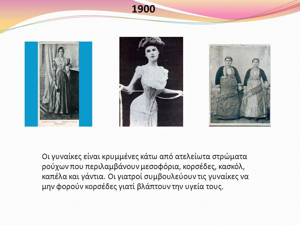 1900 Οι γυναίκες είναι κρυμμένες κάτω από ατελείωτα στρώματα ρούχων που περιλαμβάνουν μεσοφόρια, κορσέδες, κασκόλ, καπέλα και γάντια. Οι γιατροί συμβο