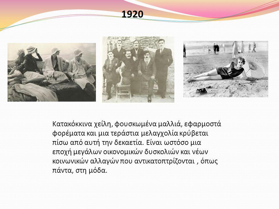 1920 Κατακόκκινα χείλη, φουσκωμένα μαλλιά, εφαρμοστά φορέματα και μια τεράστια μελαγχολία κρύβεται πίσω από αυτή την δεκαετία.