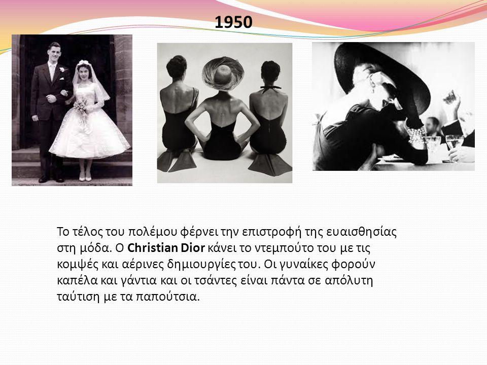 1950 Το τέλος του πολέμου φέρνει την επιστροφή της ευαισθησίας στη μόδα. Ο Christian Dior κάνει το ντεμπούτο του με τις κομψές και αέρινες δημιουργίες
