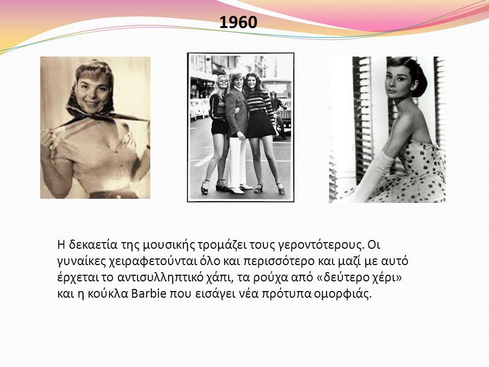 1960 Η δεκαετία της μουσικής τρομάζει τους γεροντότερους. Οι γυναίκες χειραφετούνται όλο και περισσότερο και μαζί με αυτό έρχεται το αντισυλληπτικό χά