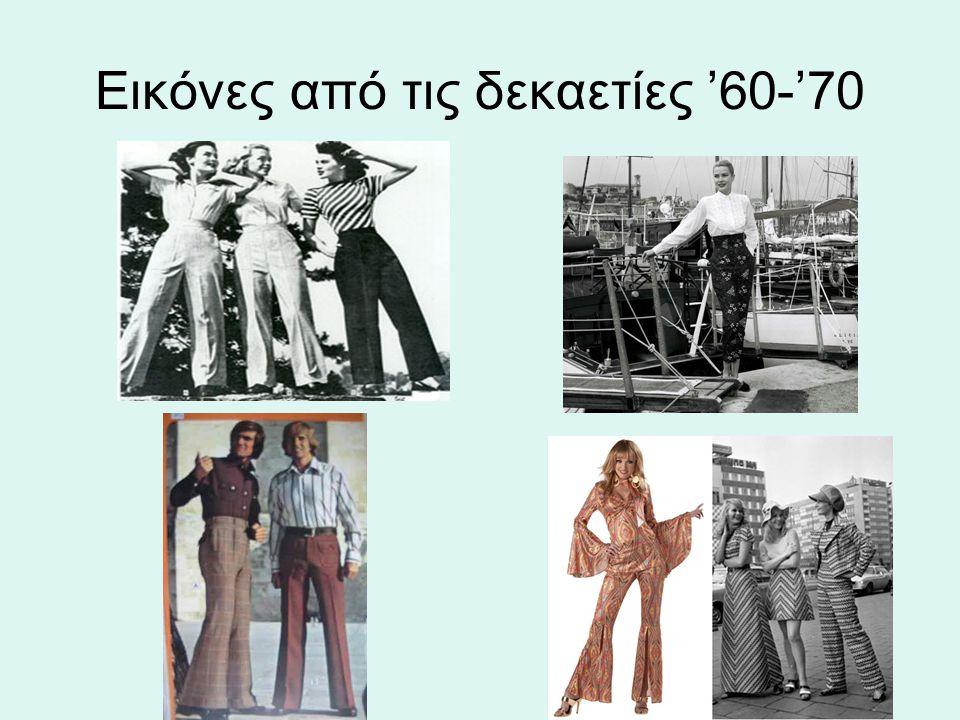 Εικόνες από τις δεκαετίες '60-'70