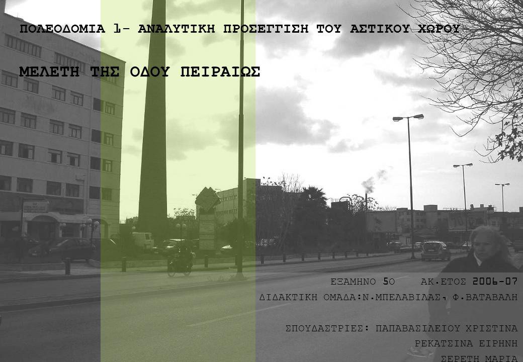 Η πόλη των Αθηνών αναπτύσσεται στο λεκανοπέδιο της Αττικής,μεταξύ τεσσάρων βουνών (Πεντέλη, Πάρνηθα,Αιγάλεω, Υμητός).