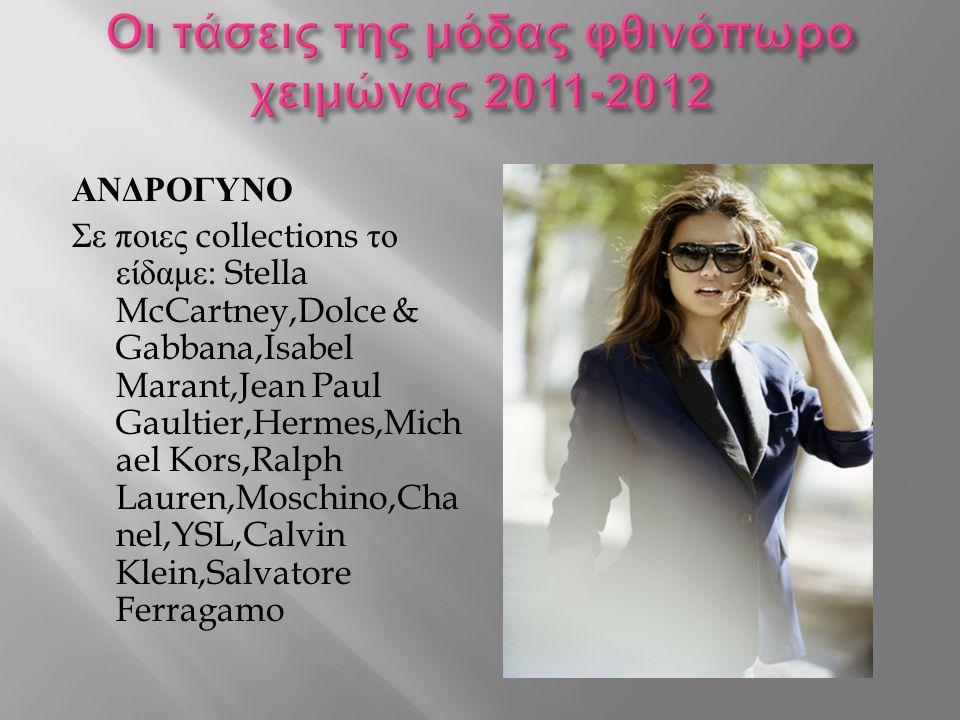 ΑΝΔΡΟΓΥΝΟ Σε ποιες collections το είδαμε : Stella McCartney,Dolce & Gabbana,Isabel Marant,Jean Paul Gaultier,Hermes,Mich ael Kors,Ralph Lauren,Moschino,Cha nel,YSL,Calvin Klein,Salvatore Ferragamo