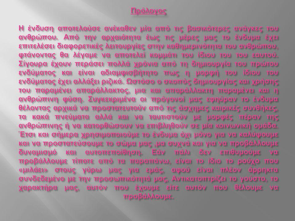 ΣΤΗΝ ΣΕΖΟΝ ΚΑΛΟΚΑΙΡΙ 2011 ΥΠΑΡΧΕΙ ΜΙΑ ΣΥΓΚΡΟΥΣΗ ΤΟΥ ΠΑΡΕΛΘΟΝΤΟΣ ΜΕ ΤΟ ΠΑΡΟΝ ΚΑΙ ΕΝΑΣ ΤΕΛΕΙΟΣ ΣΥΝΔΥΑΣΜΟΣ ΤΟΥ ΠΑΡΑΔΟΣΙΑΚΟΥ ΜΕ ΤΟ ΜΟΝΤΕΡΝΟ.
