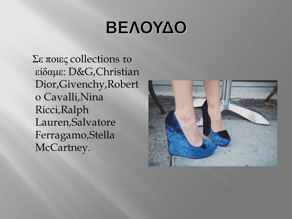 Σε ποιες collections το είδαμε : D&G,Christian Dior,Givenchy,Robert o Cavalli,Nina Ricci,Ralph Lauren,Salvatore Ferragamo,Stella McCartney.
