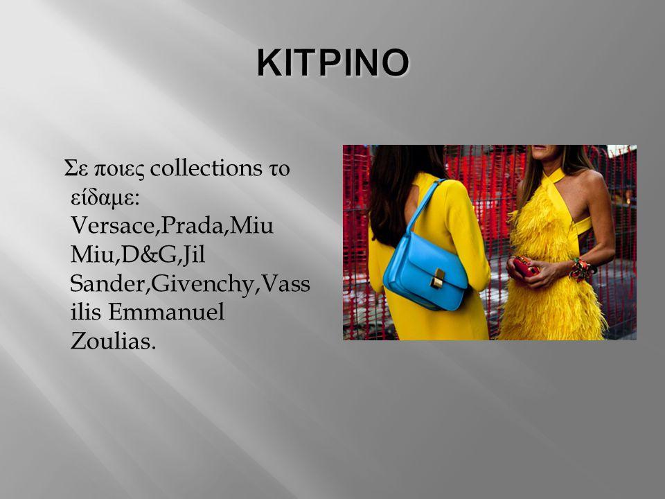 Σε ποιες collections το είδαμε : Versace,Prada,Miu Miu,D&G,Jil Sander,Givenchy,Vass ilis Emmanuel Zoulias.
