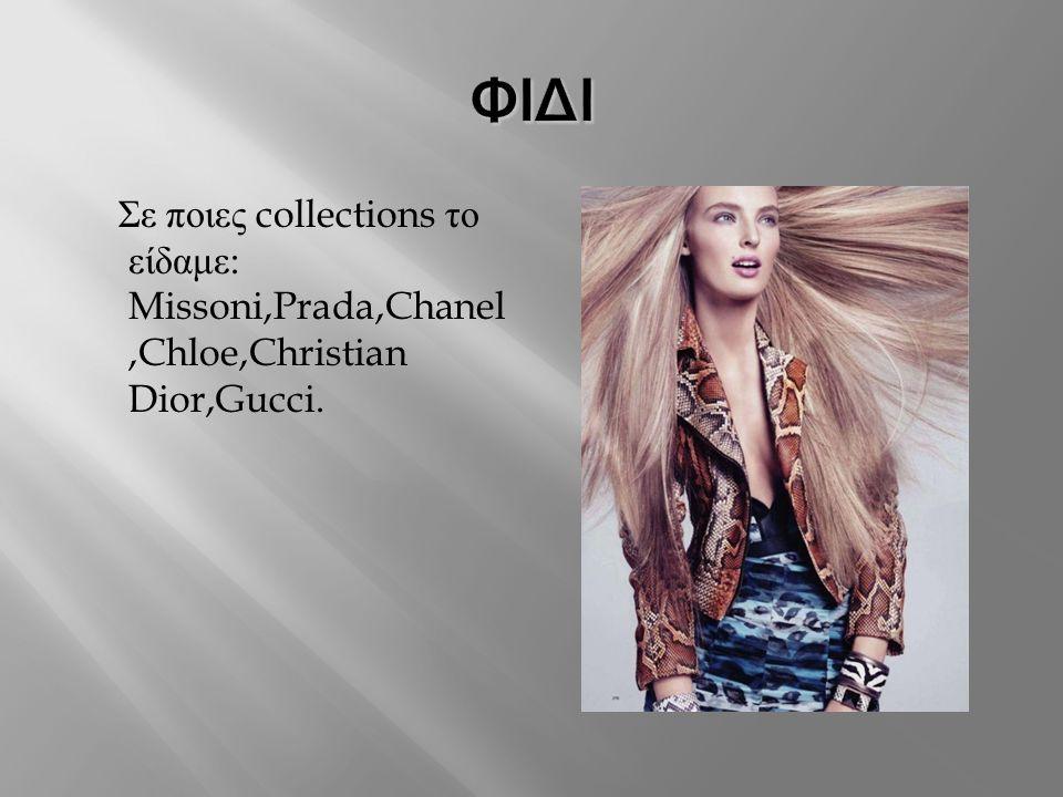 Σε ποιες collections το είδαμε : Missoni,Prada,Chanel,Chloe,Christian Dior,Gucci.