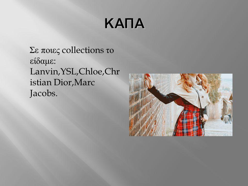 Σε ποιες collections το είδαμε : Lanvin,YSL,Chloe,Chr istian Dior,Marc Jacobs.