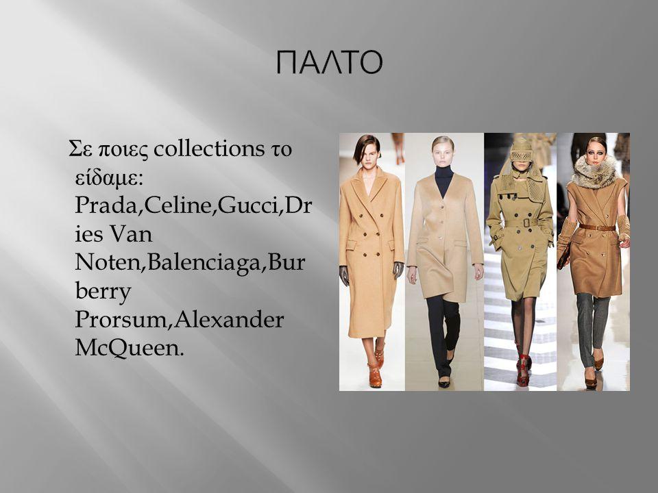 Σε ποιες collections το είδαμε : Prada,Celine,Gucci,Dr ies Van Noten,Balenciaga,Bur berry Prorsum,Alexander McQueen.