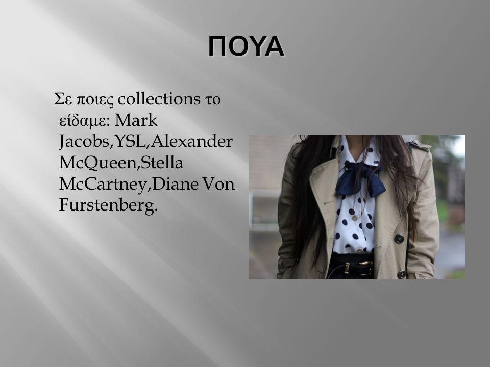 Σε ποιες collections το είδαμε : Mark Jacobs,YSL,Alexander McQueen,Stella McCartney,Diane Von Furstenberg.