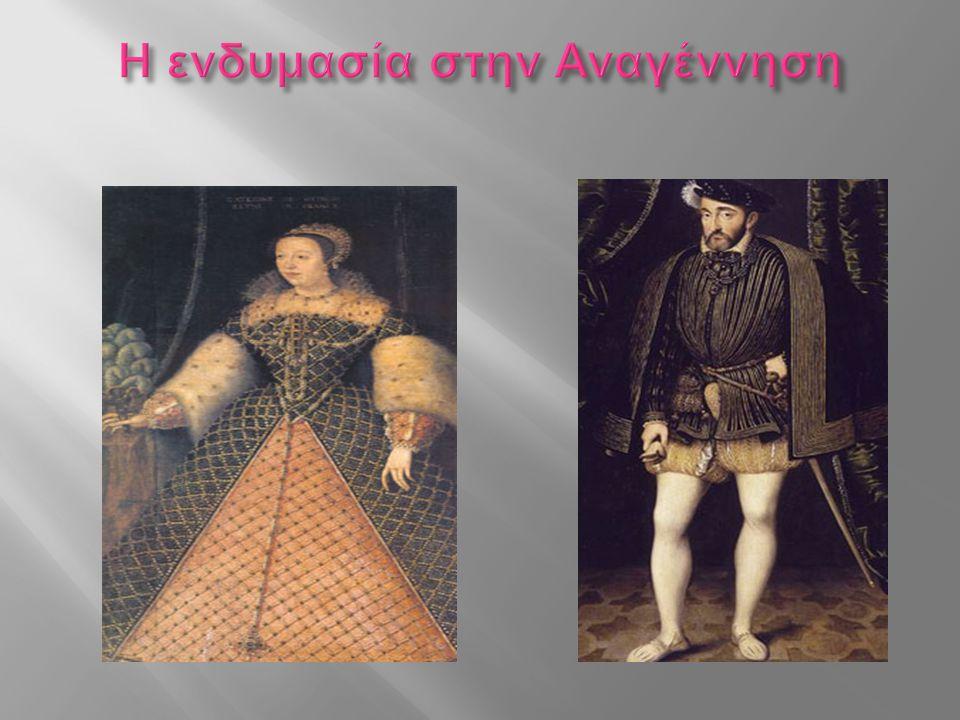 Γύρω στα 1490 είναι όπου οι ιστορικοί της ενδυμασίας συμφωνούν ότι ένα νέο φόρεμα ξεκίνησε για την αναγέννηση.