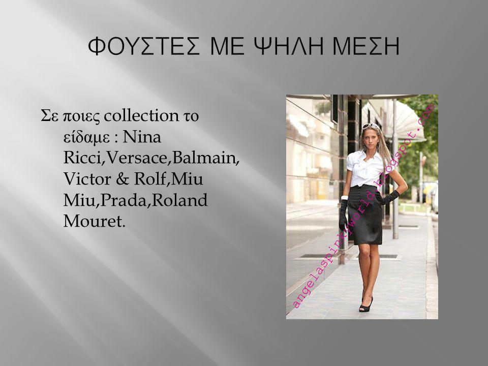 Σε ποιες collection το είδαμε : Nina Ricci,Versace,Balmain, Victor & Rolf,Miu Miu,Prada,Roland Mouret.
