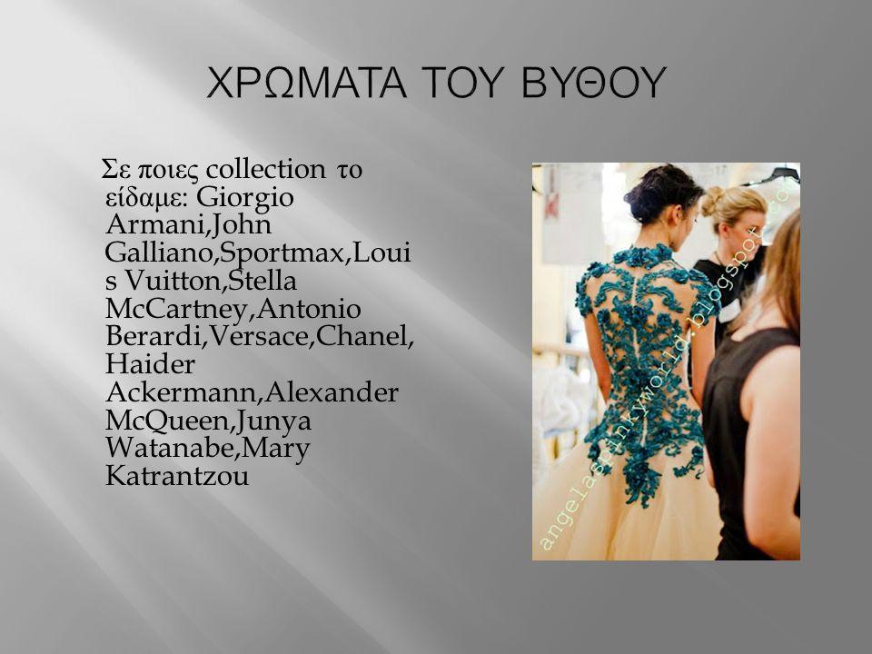 Σε ποιες collection το είδαμε : Giorgio Armani,John Galliano,Sportmax,Loui s Vuitton,Stella McCartney,Antonio Berardi,Versace,Chanel, Haider Ackermann,Alexander McQueen,Junya Watanabe,Mary Katrantzou