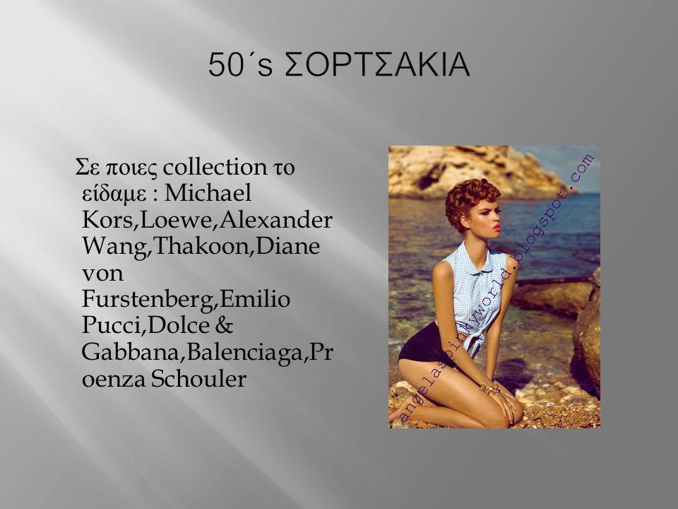 Σε ποιες collection το είδαμε : Michael Kors,Loewe,Alexander Wang,Thakoon,Diane von Furstenberg,Emilio Pucci,Dolce & Gabbana,Balenciaga,Pr oenza Schouler