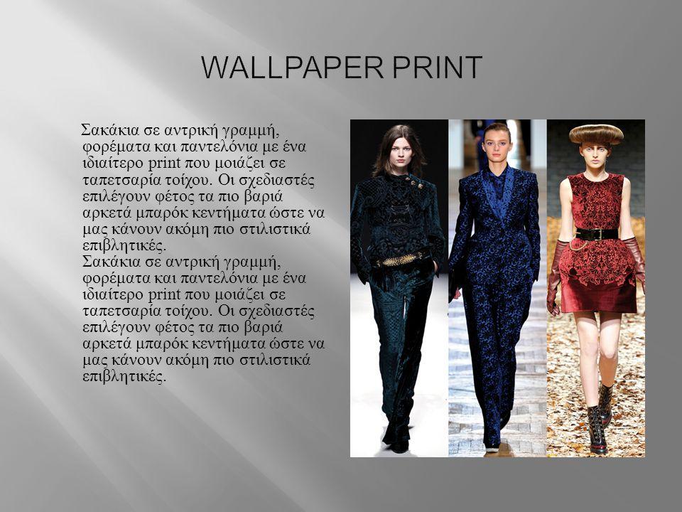 Σακάκια σε αντρική γραμμή, φορέματα και παντελόνια με ένα ιδιαίτερο print που μοιάζει σε ταπετσαρία τοίχου.