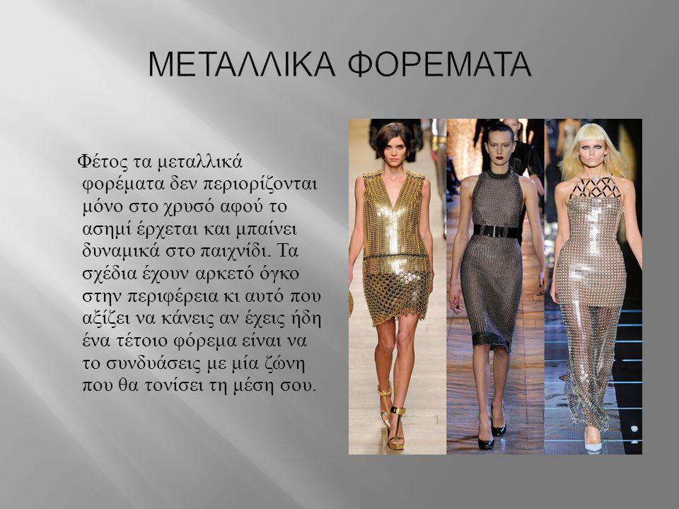 Φέτος τα μεταλλικά φορέματα δεν περιορίζονται μόνο στο χρυσό αφού το ασημί έρχεται και μπαίνει δυναμικά στο παιχνίδι.