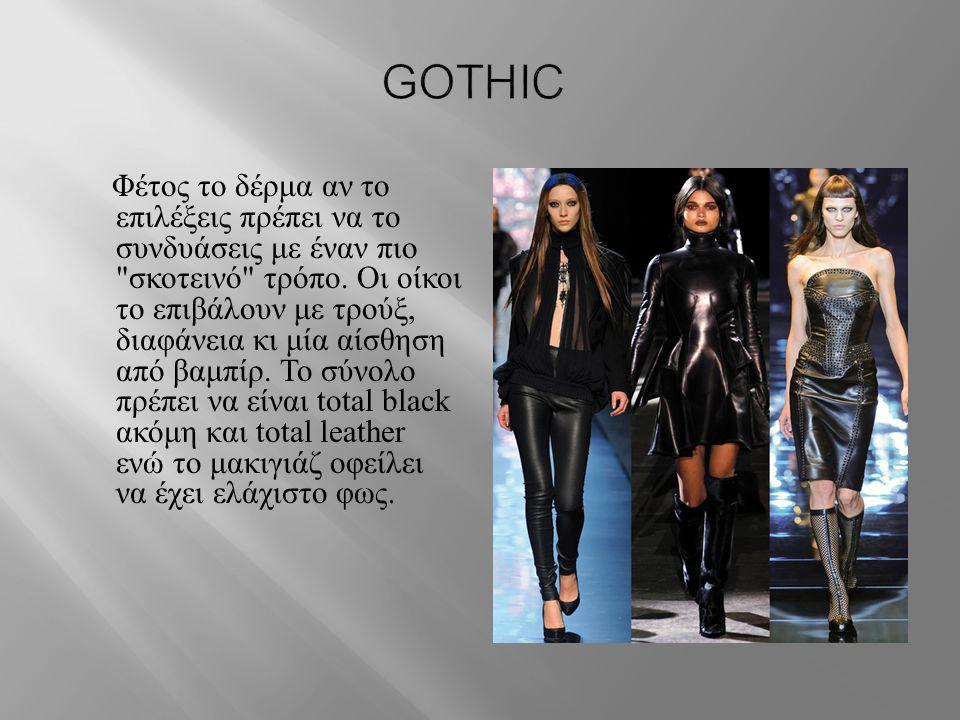 Φέτος το δέρμα αν το επιλέξεις πρέπει να το συνδυάσεις με έναν πιο σκοτεινό τρόπο.