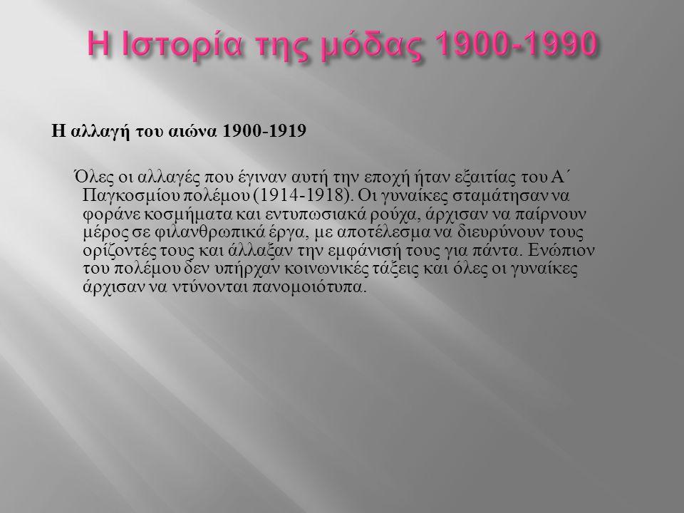 Η αλλαγή του αιώνα 1900-1919 Όλες οι αλλαγές που έγιναν αυτή την εποχή ήταν εξαιτίας του Α΄ Παγκοσμίου πολέμου (1914-1918).