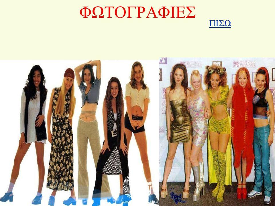 ΒΙΒΛΙΟΓΡΑΦΙΑ •http://www.absurdum.gr/moda-design/moda-san- glyptiki/ •http://www.mylady.gr/arthra/2012/07/17-eikones- me-stul-classic-modern/ •http://koketa.gr/blog/category/fashion-trends-news ΑΡΧΙΚΗ