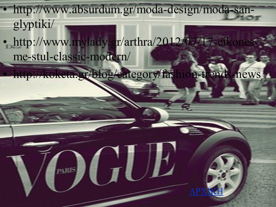ΒΙΒΛΙΟΓΡΑΦΙΑ •http://www.absurdum.gr/moda-design/moda-san- glyptiki/ •http://www.mylady.gr/arthra/2012/07/17-eikones- me-stul-classic-modern/ •http://
