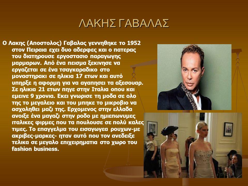 ΛΑΚΗΣ ΓΑΒΑΛΑΣ Ο Λακης (Αποστολος) Γαβαλας γεννηθηκε το 1952 στον Πειραια εχει δυο αδερφες και ο πατερας του διατηρουσε εργοστασιο παραγωγης μαρμαρων.
