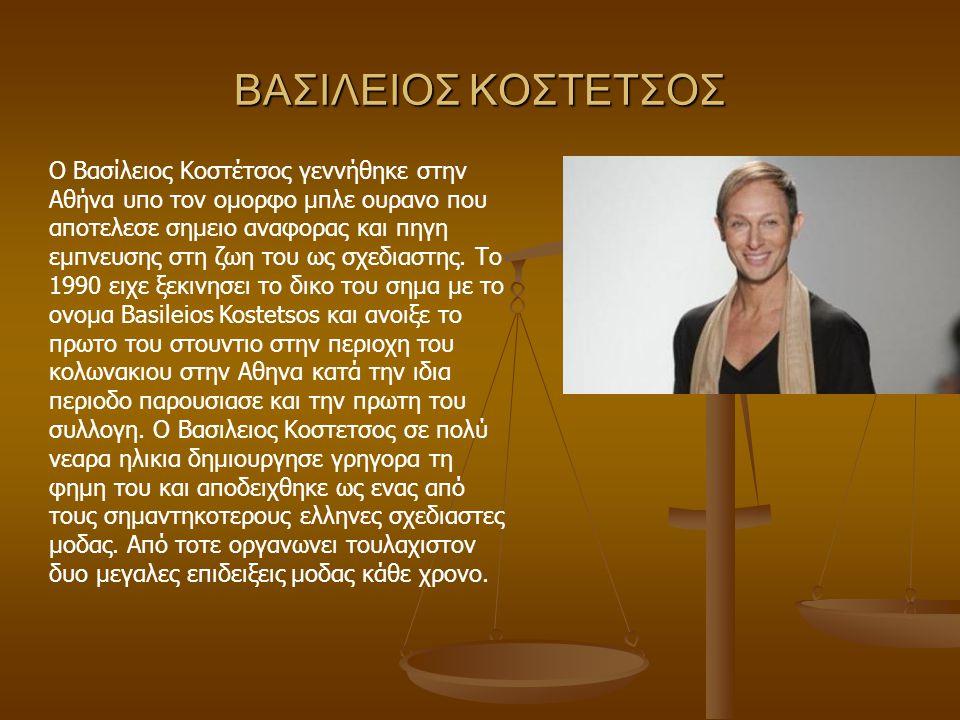 ΒΑΣΙΛΕΙΟΣ ΚΟΣΤΕΤΣΟΣ Ο Βασίλειος Κοστέτσος γεννήθηκε στην Αθήνα υπο τον ομορφο μπλε ουρανο που αποτελεσε σημειο αναφορας και πηγη εμπνευσης στη ζωη του
