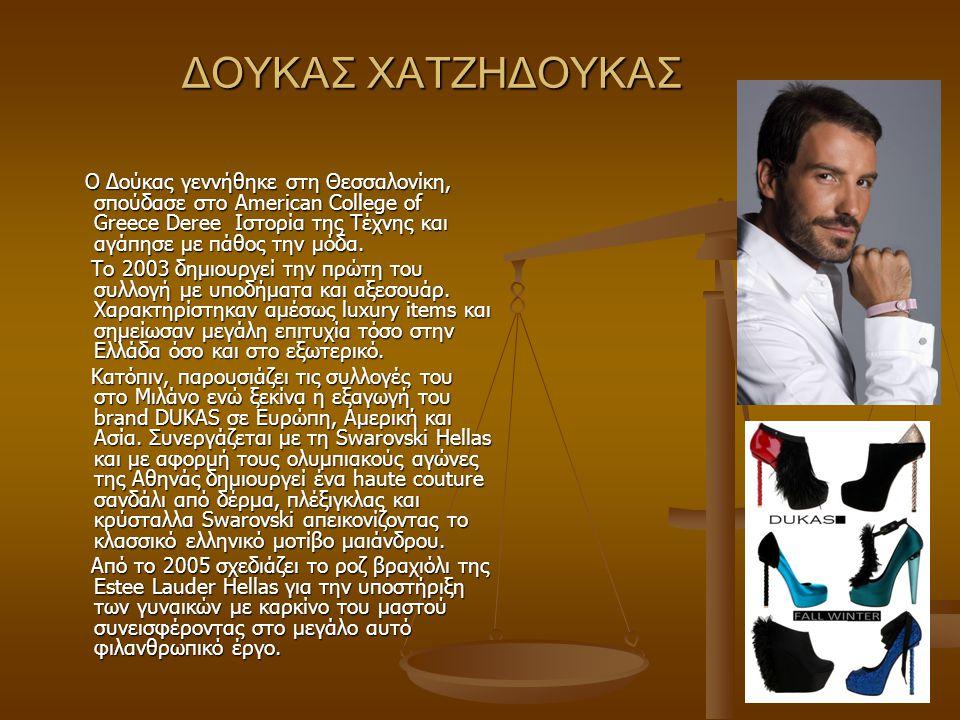 ΔΟΥΚΑΣ ΧΑΤΖΗΔΟΥΚΑΣ Ο Δούκας γεννήθηκε στη Θεσσαλονίκη, σπούδασε στο American College of Greece Deree Ιστορία της Τέχνης και αγάπησε με πάθος την μόδα.