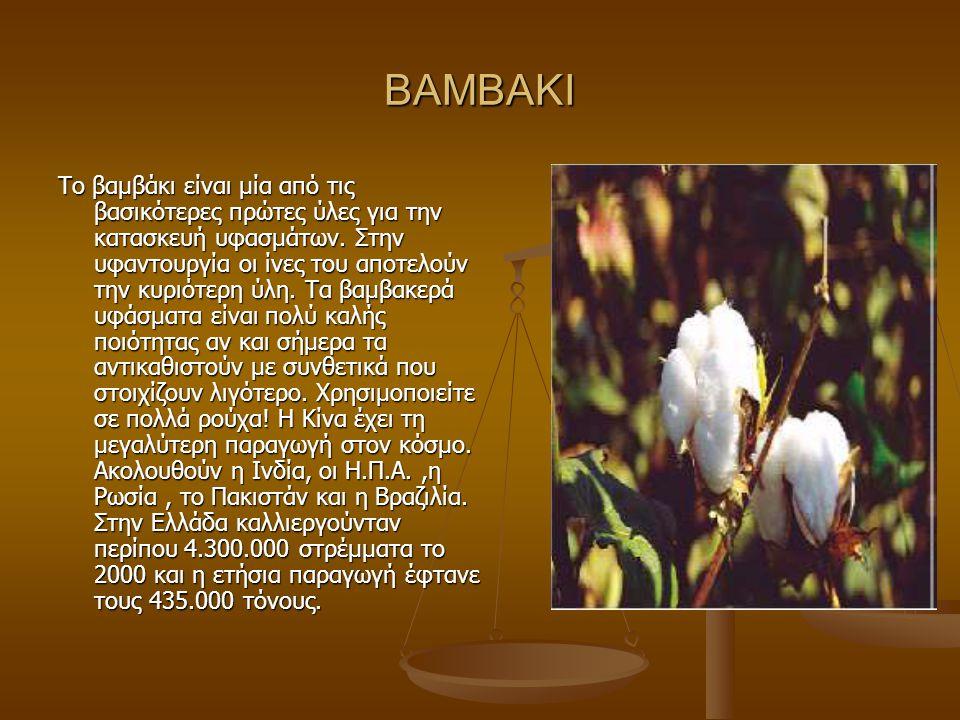 ΒΑΜΒΑΚΙ Το βαμβάκι είναι μία από τις βασικότερες πρώτες ύλες για την κατασκευή υφασμάτων. Στην υφαντουργία οι ίνες του αποτελούν την κυριότερη ύλη. Τα