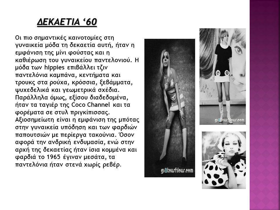 Οι πιο σημαντικές καινοτομίες στη γυναικεία μόδα τη δεκαετία αυτή, ήταν η εμφάνιση της μίνι φούστας και η καθιέρωση του γυναικείου παντελονιού.