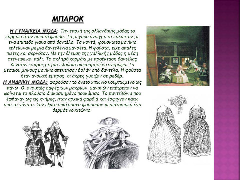 Η ΓΥΝΑΙΚΕΙΑ ΜΟΔΑ Η ΓΥΝΑΙΚΕΙΑ ΜΟΔΑ: Την εποχή της ολλανδικής μόδας το κορμάκι ήταν αρκετά φαρδύ.
