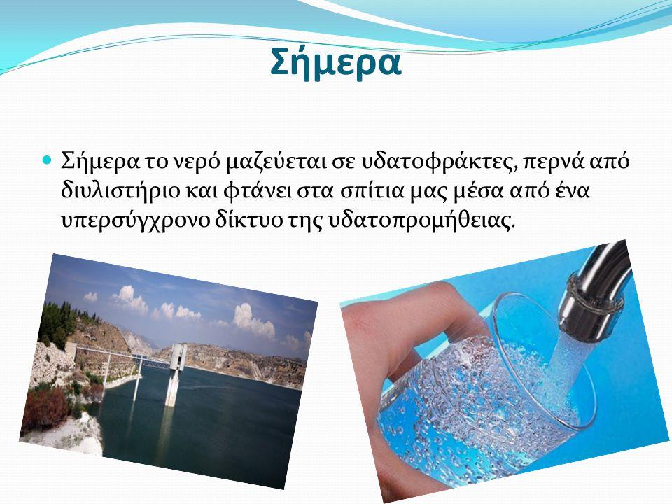 Το νερό για παραγωγή ενέργειας  Ο νερόμυλος είναι η πρώτη μηχανή παραγωγής έργου που κατασκεύασε ο άνθρωπος με τη χρήση φυσικής, ήπιας και ανανεώσιμης πηγής ενέργειας.