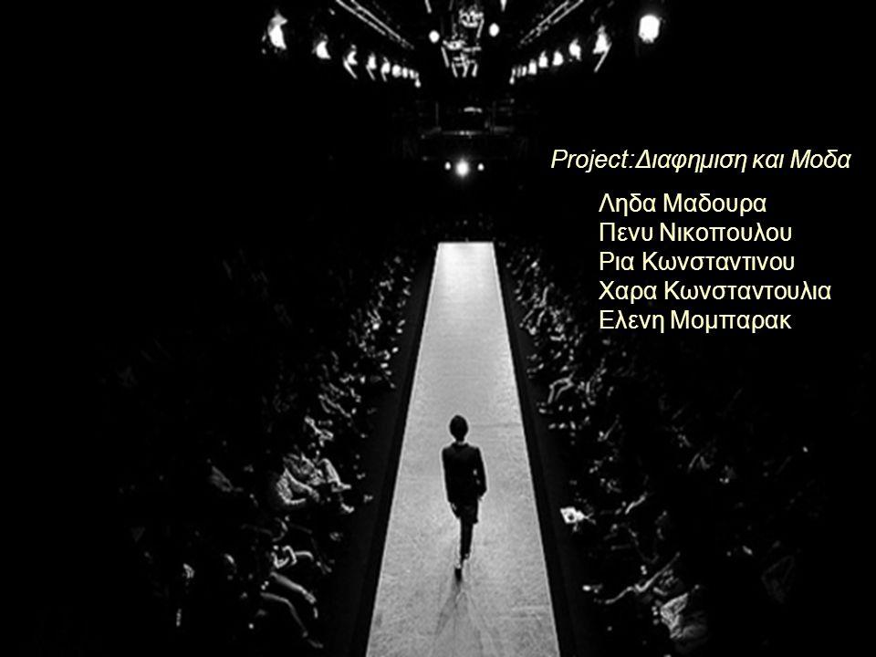 Ληδα Μαδουρα Πενυ Νικοπουλου Ρια Κωνσταντινου Χαρα Κωνσταντουλια Ελενη Μομπαρακ Project:Διαφημιση και Μοδα