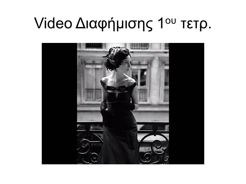 Video Διαφήμισης 1 ου τετρ.