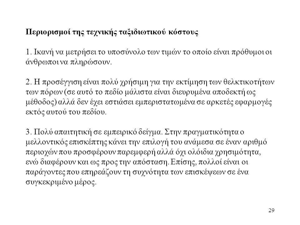 29 Περιορισμοί της τεχνικής ταξιδιωτικού κόστους 1.