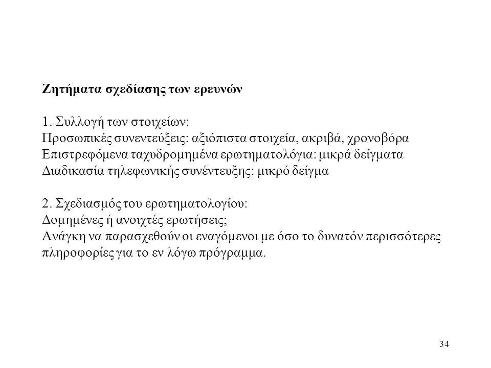 34 Ζητήματα σχεδίασης των ερευνών 1.